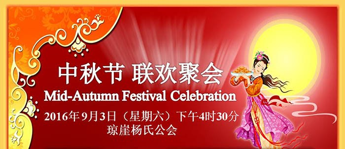 联欢聚会 Mid-Autumn Festival Celebration